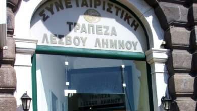 Πολιτευτές, στελέχη αυτοδιοίκησης, φορέων, διωκτικών αρχών στο σκάνδαλο της Συνεταιριστικής Τράπεζας Λέσβου-Λήμνου