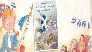 Η Ελευθερία και το ταξίδι της ελληνικής σημαίας