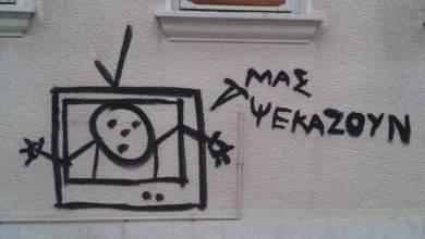 Δημοσκόπηση: Πόσοι Έλληνες πιστεύουν πως μας ψεκάζουν και άλλες θεωρίες συνωμοσίας