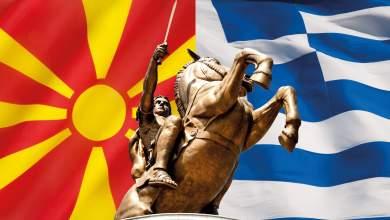Μακεδονική Διαμάχη: Η περιπέτεια ενός ονόματος