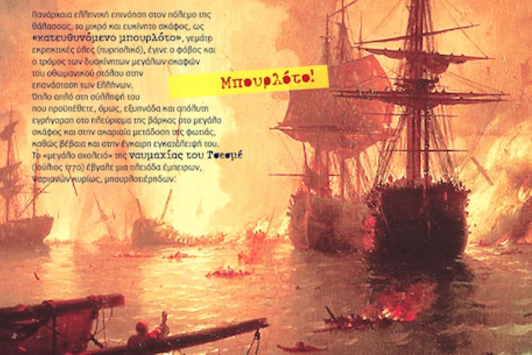 Οι θησαυροί των κουφαριών του Πολεμικού Ναυτικού σε μία έκθεση με «Ιστορίες ανδρείας»