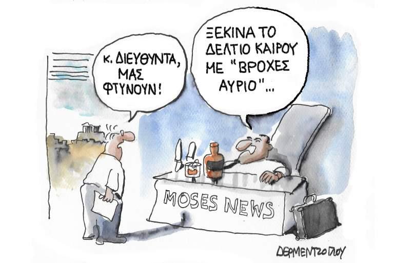 Η δημοσιογραφία των χαμένων ειδήσεων...