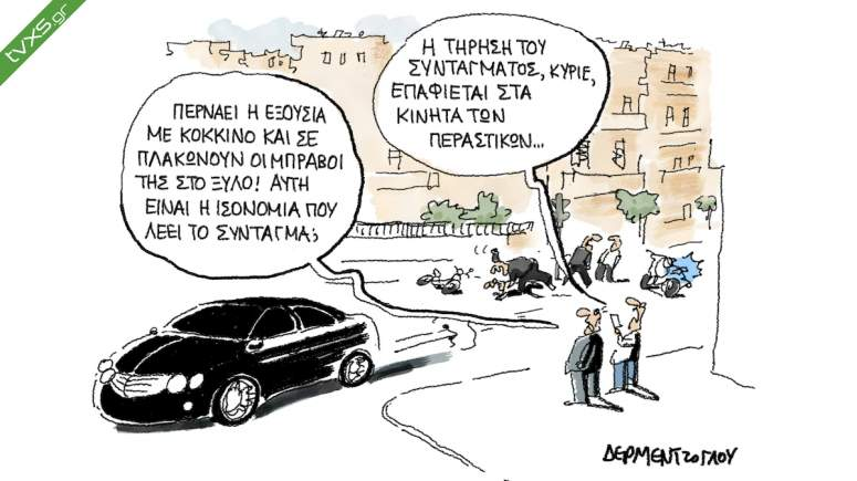 Δημοκρατία του κλώτσου και του μπάτσου...