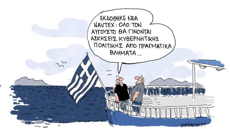 Navtex...
