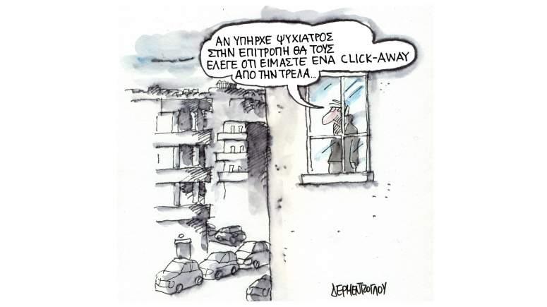 Ένα click-away...