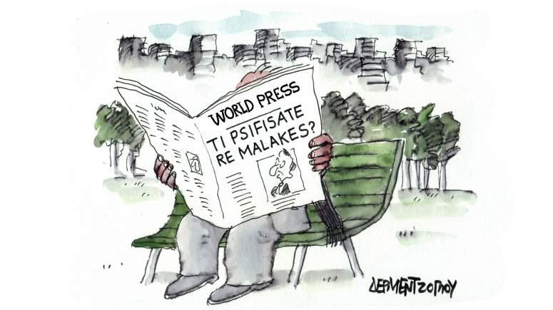 Διεθνές ενδιαφέρον για την Ελλάδα...